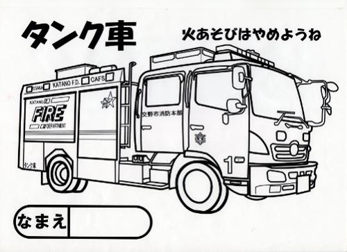消防車 ぬりえ 交野市